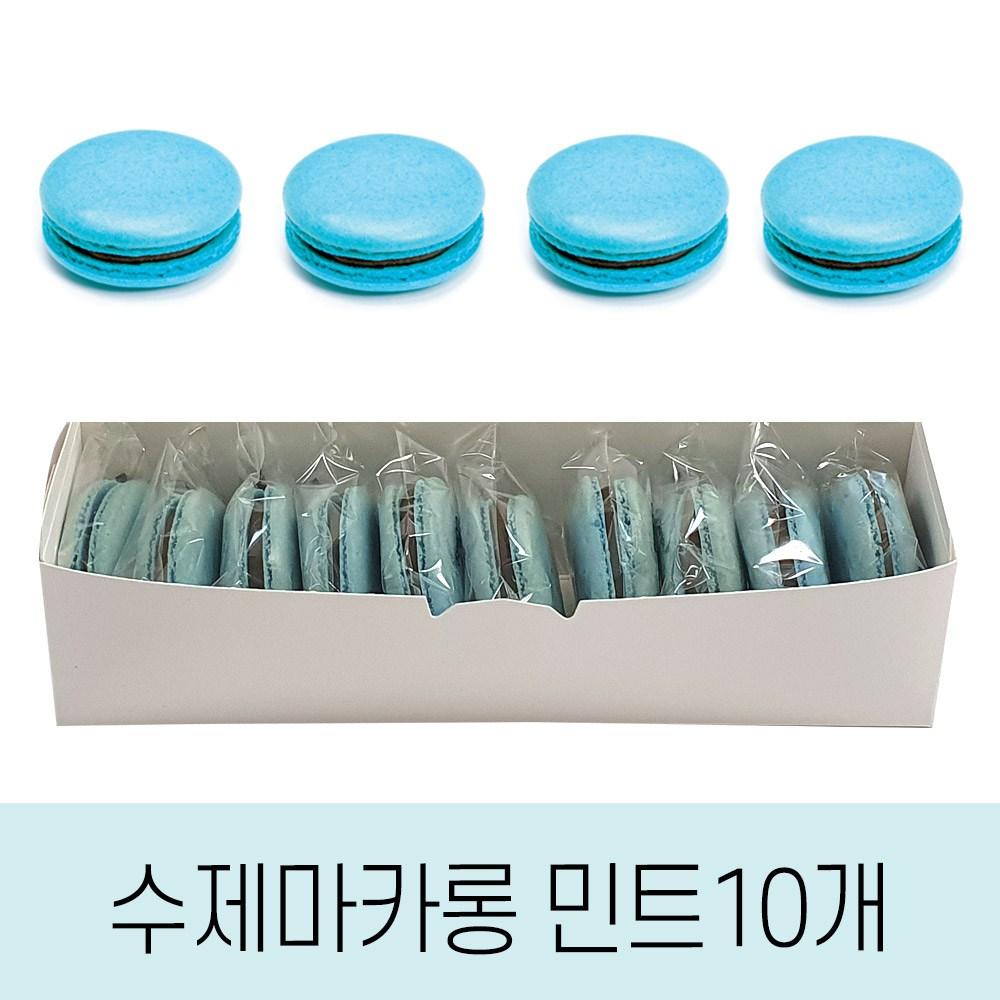 슈가베이크 수제 민트 마카롱 24g x 10구 (드), 1팩