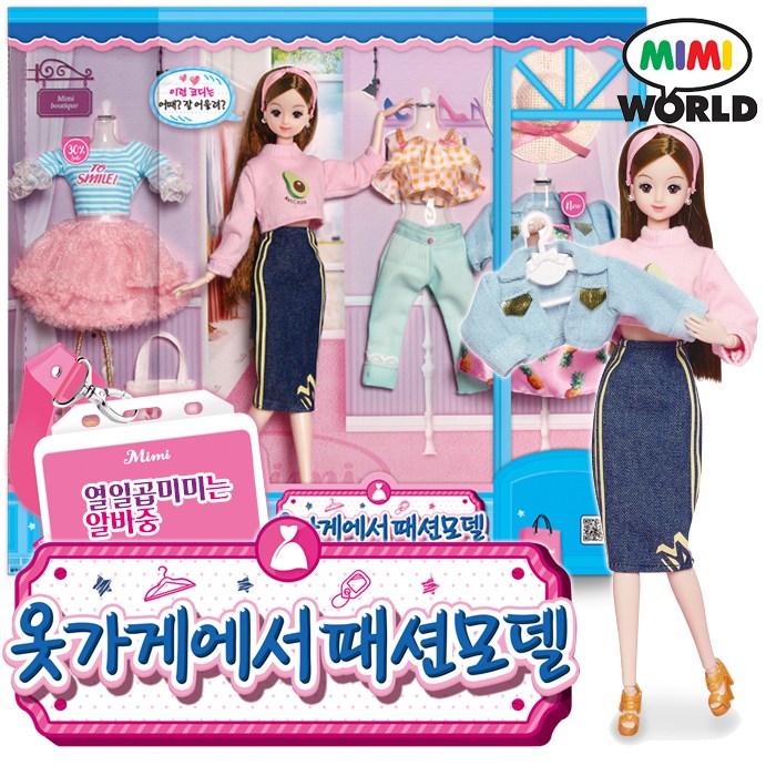 [미미월드] 열일곱미미는 알바중 옷가게에서 패션모델, (미미월드) 옷가게에서 패션모델