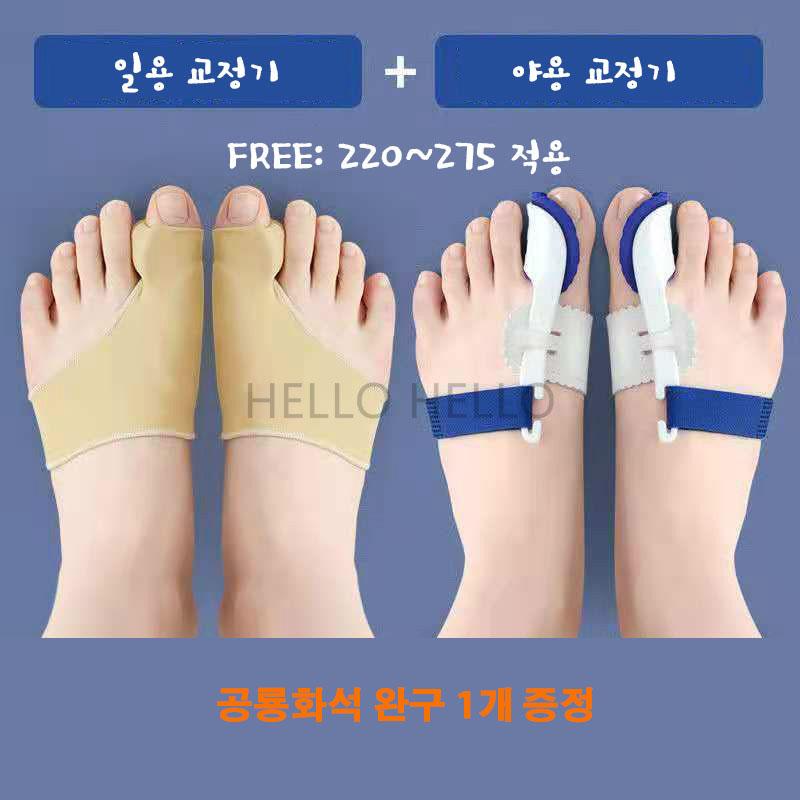 HH 일용+야용 무지외반증 발가락교정기, 일용