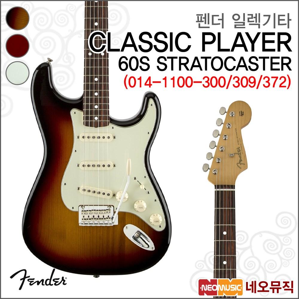 펜더 일렉기타H 60s CLASSIC PLAYER STRAT 014-1100, 펜더 014-1100-309/RW