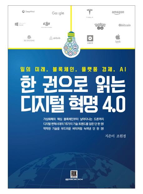 한 권으로 읽는 디지털 혁명 4.0:일의 미래 블록체인 플랫폼 경제 AI, 로크미디어