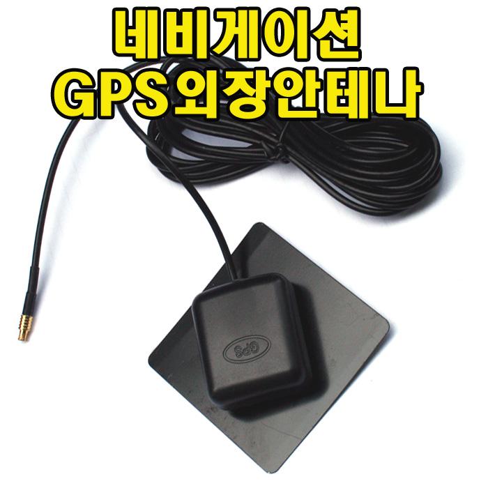 유원디지탈 네비게이션GPS외장안테나 아이나비NP500D BIT NP500, 네비게이션 GPS외장안테나