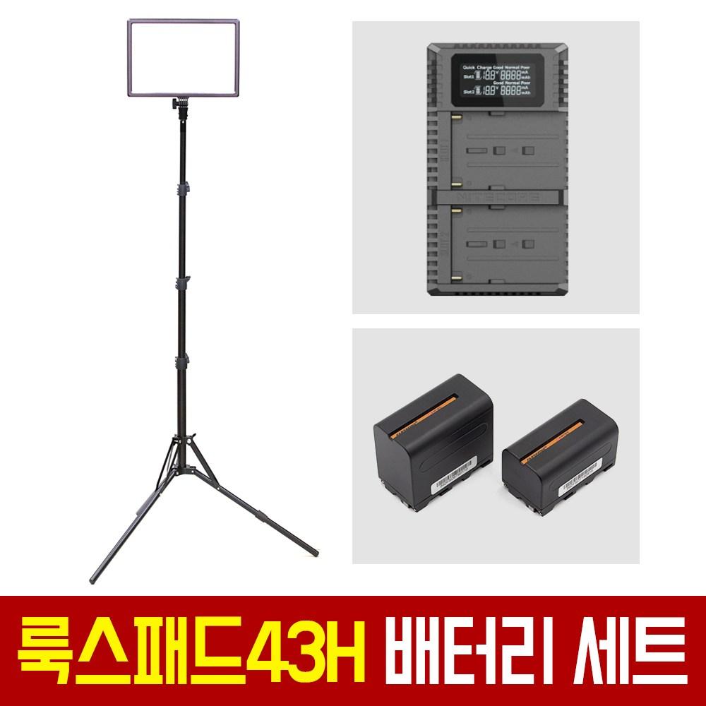 유쾌한생각 룩스패드43H + 전용어댑터 배터리 충전기 다용도 스탠드 풀세트 파격할인 무료배송 개인방송 1인미디어 LUXPAD43H 유튜브 아프리카TV LED 조명 장비, 대용량배터리(FS-970N) 세트