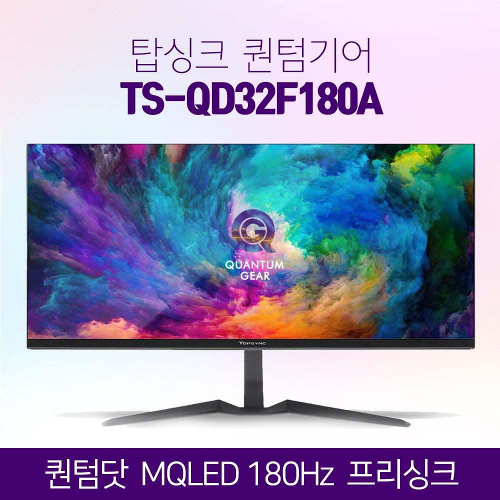오리온탑싱크 퀀텀닷 모니터 TS-QD32F180A 180Hz MQLED, 단품