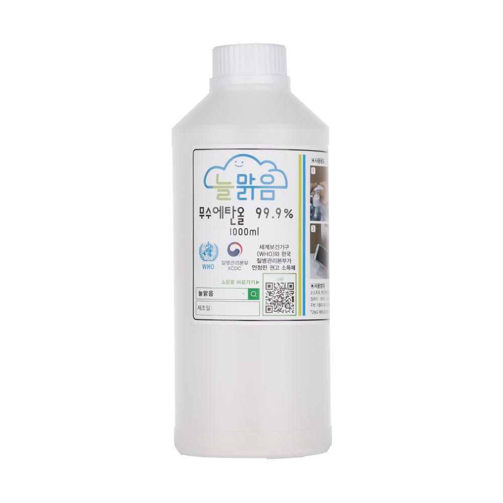 LG생활건강 식물성글리세린 99% 1.2kg 한국알콜 식물성에탄올99% 불멍 에탄올난로 소독용, 1개, 반투명 HDPE 1L 용기(에탄올 용기)