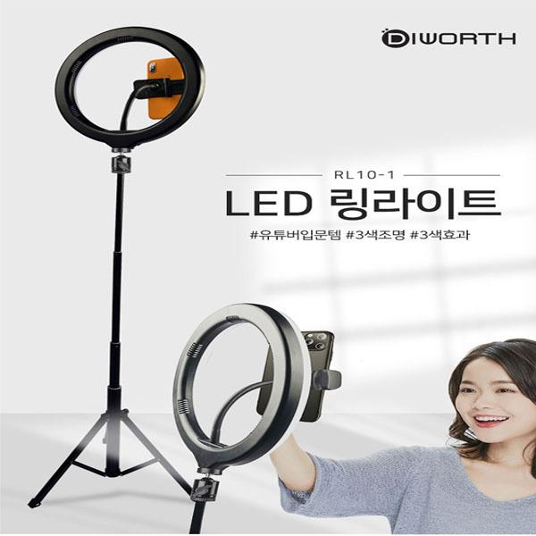디월스 개인방송 촬영 필수템 LED 링라이트 유튜버 입문템 3색조명 3색효과