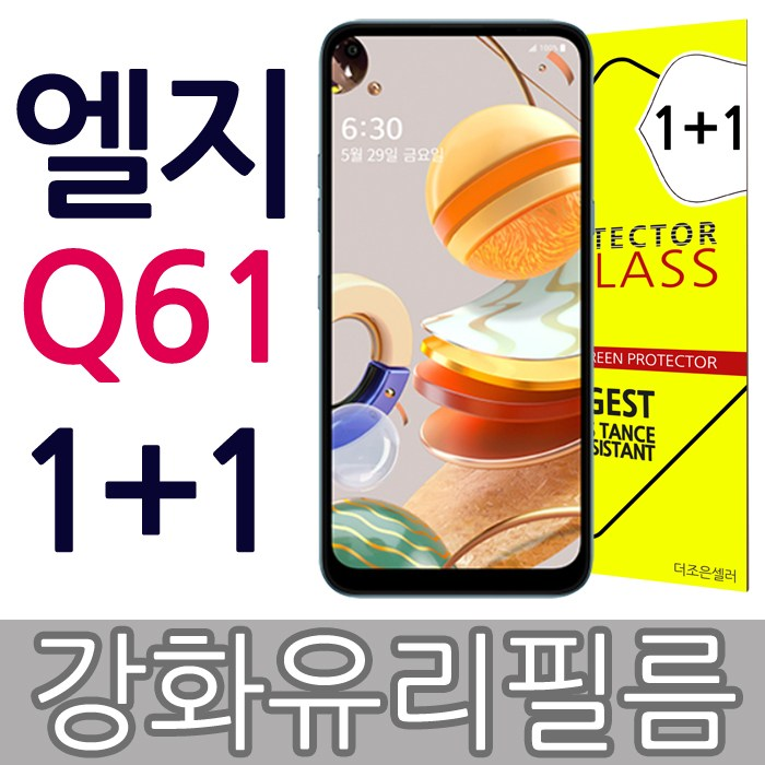 더조은셀러 1+1 엘지 Q61 강화유리필름 Q630, 2개