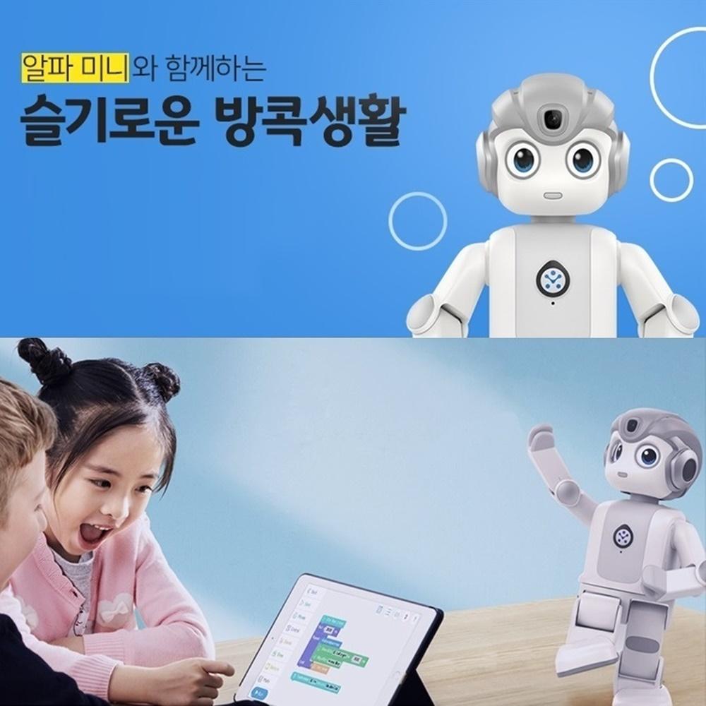 인공지능 반려 로봇 AI 휴머노이드 지능 애완 로보트
