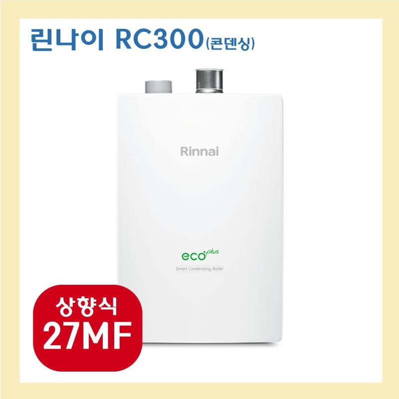 린나이 RC300, RC300-27MF