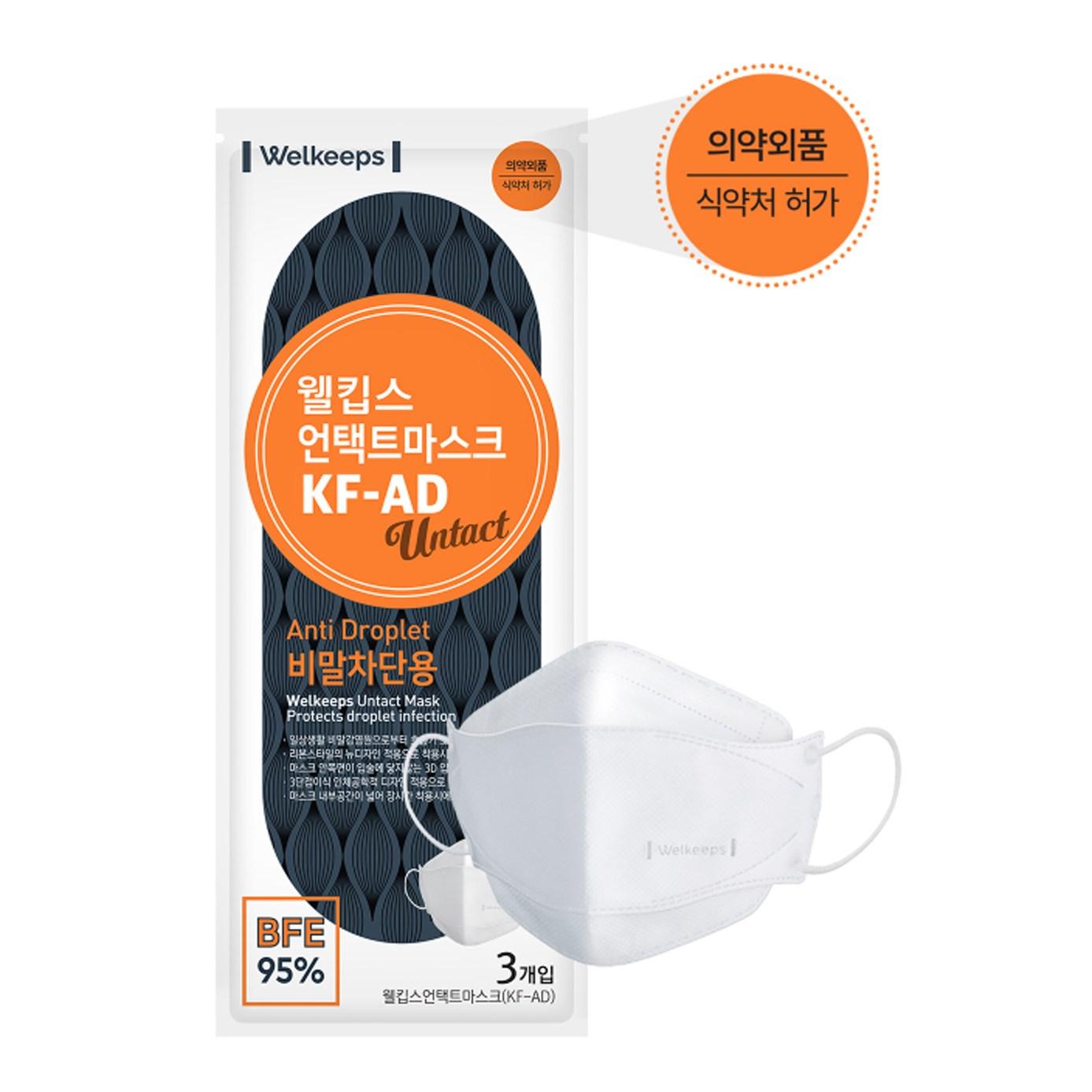 웰킵스 비말차단 언택트 입체형 스타일 마스크 KF-AD 대형 흰색 30개입, 30매입