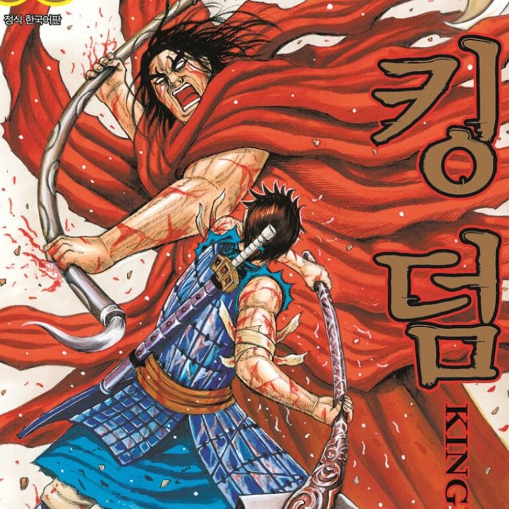킹덤 (KINGDOM) 1-58 + 슬램덩크 직소퍼즐 / 대원