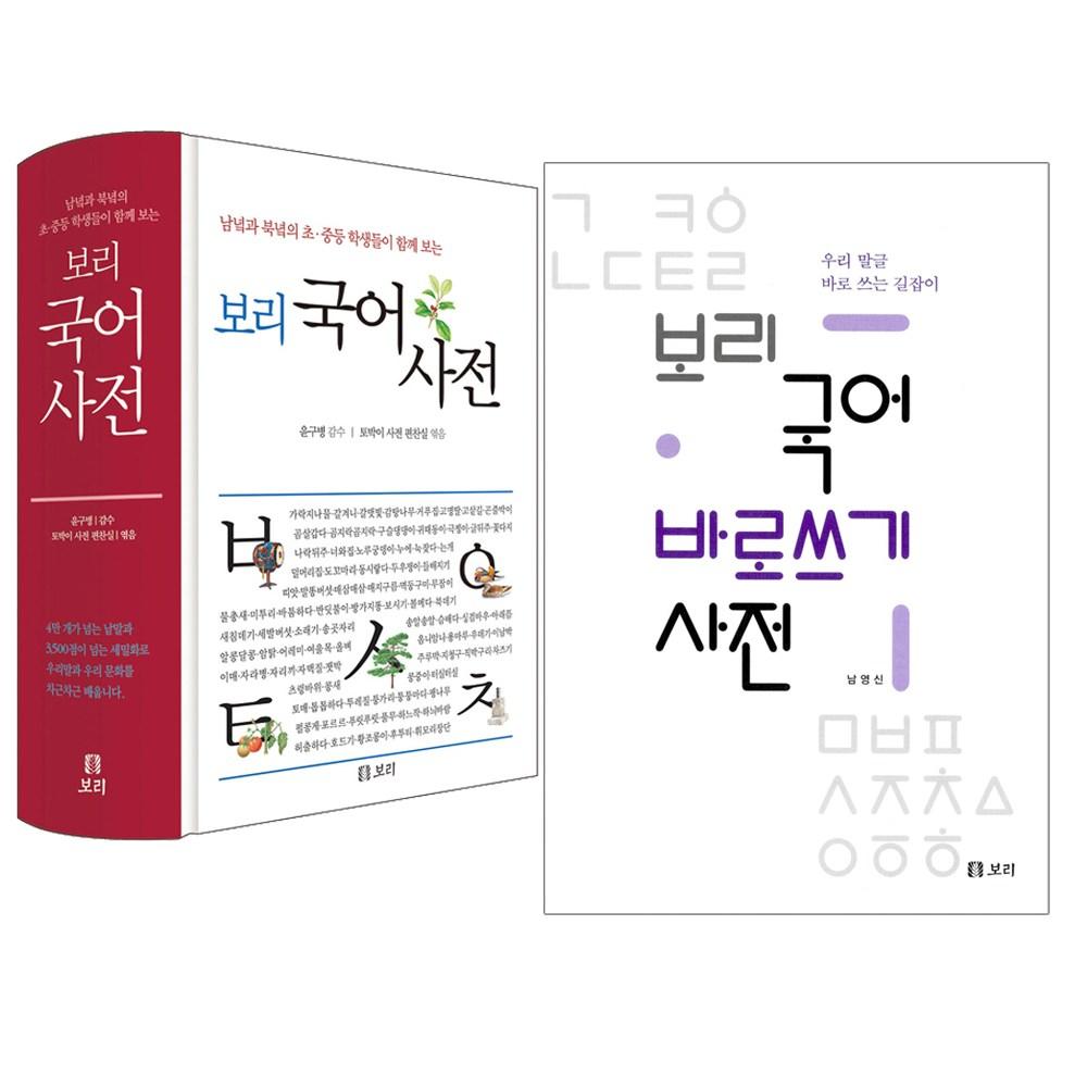 [보리] (전2권) 보리 국어사전 (개정판) + 국어 바로쓰기 사전, 보리
