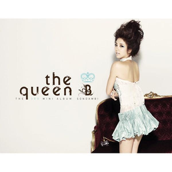 손담비  The Queen Mini Album