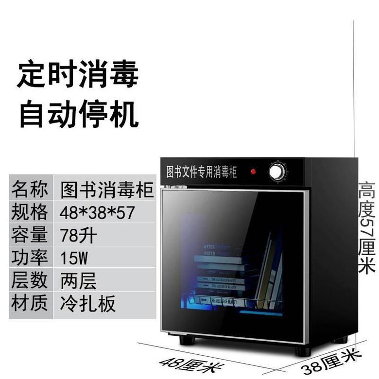 책 소독기 북샤워 광세척기 도서반납함 106279 가정용 책 소독 기계, 블랙_자외선