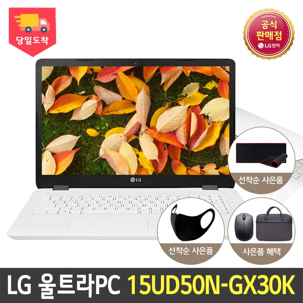 LG 울트라PC 15UD50N-GX30K 노트북