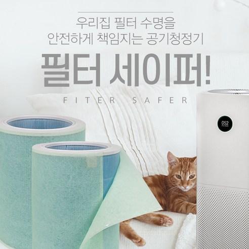 블루선 샤오미 공기청정기 보조필터 필터세이퍼, 샤오미 필터세이퍼 3장