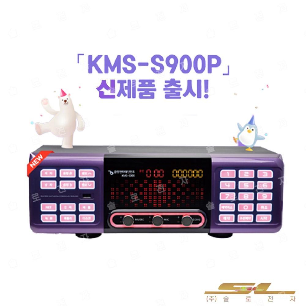 금영 S90 노래방 반주기 업소용 노래방기기 S900, S900본체+가사책