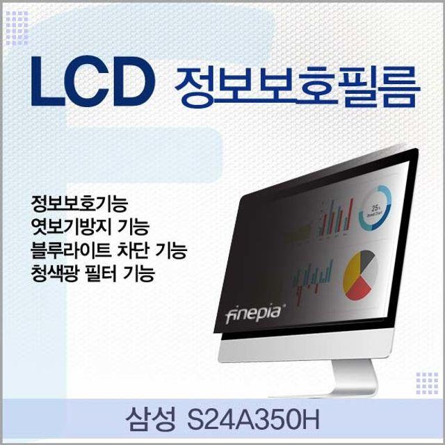 G20R34M201L 삼성 S24A350H용 LCD 정보보호필름 2010032037, G노트북R용품M