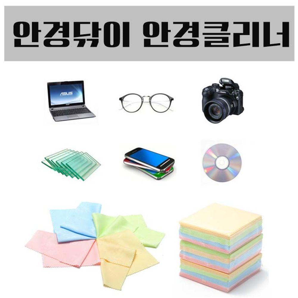 안경세탁 안경닦이 100개가격 안경클리너 안경세탁 선글라스 안경클리너 안경닦이