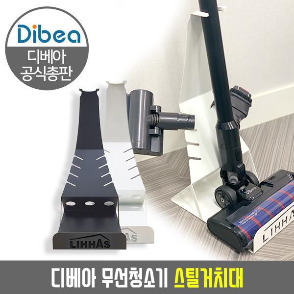 디베아 차이슨 무선청소기 스틸거치대, 화이트
