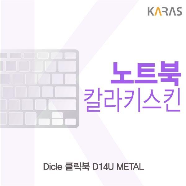 카라스 Dicle 클릭북 D14U METAL 칼라키스킨, 1개, 칼라스킨(그린)