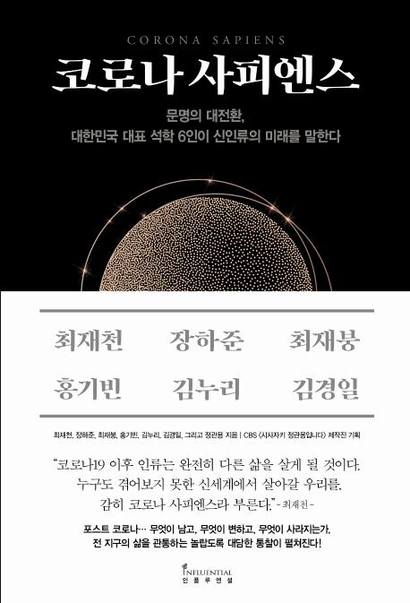 코로나 사피엔스:문명의 대전환 대한민국 대표 석학 6인이 신인류의 미래를 말한다, 인플루엔셜