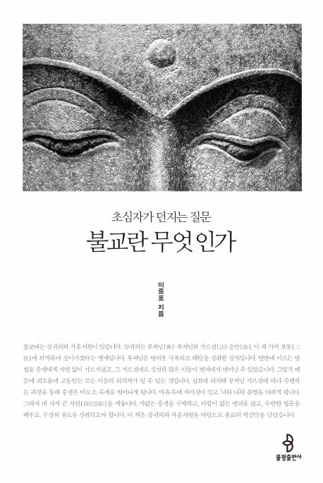 불교란 무엇인가:초심자가 던지는 질문, 불광출판사