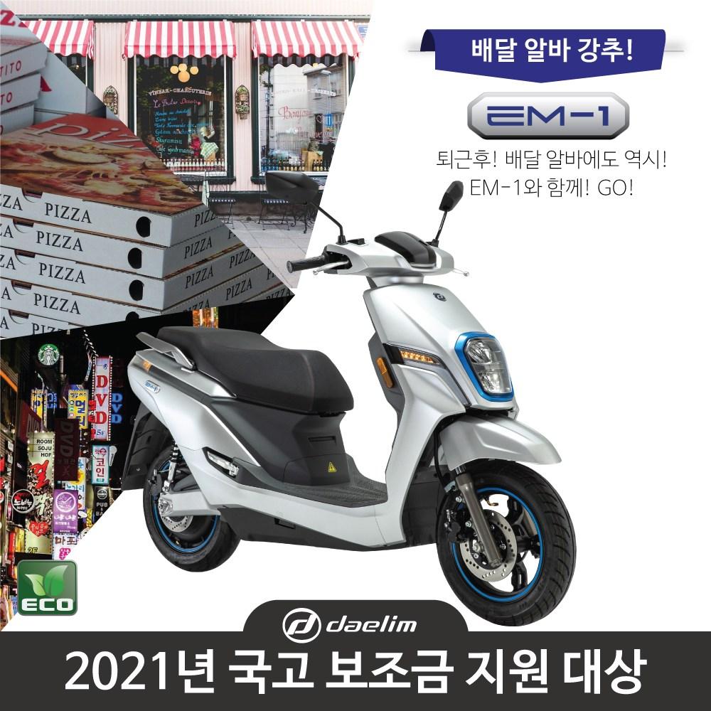 대림전기오토바이 알바 EM-1_정부보조금 가능모델, 단품