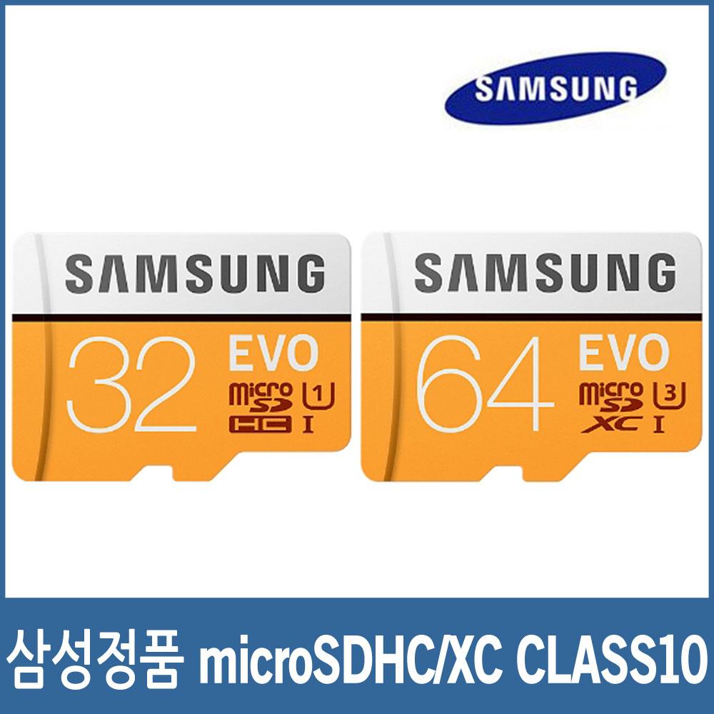 아이로드 A9/A4/N1/N7/Q7/Q9 블랙박스 호환 마이크로SD 메모리카드/클래스10, 02.삼성 마이크로SD EVO 64기가