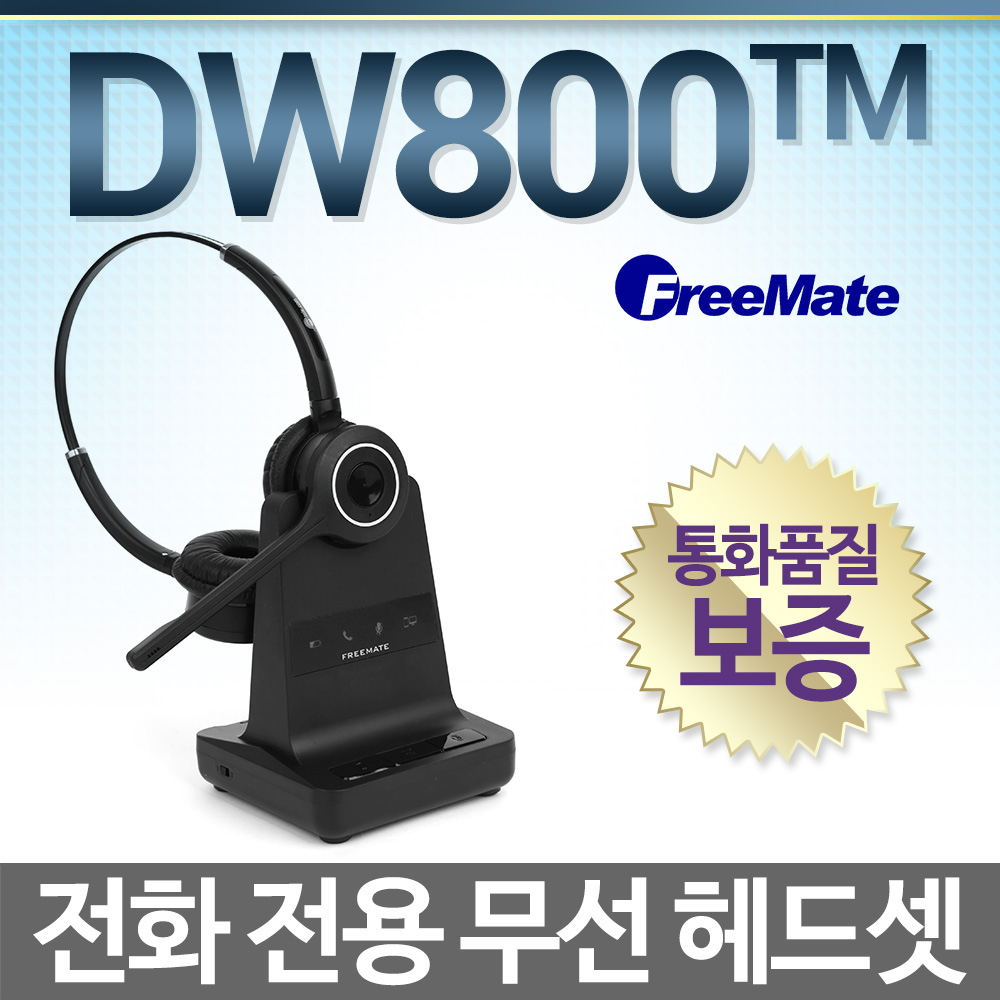 FreeMate DW-800 무선헤드셋, DW800TM/전화전용/MONO/단귀형/ 리프토(LIFTER)포함