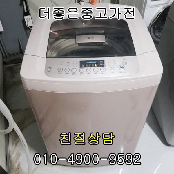 중고세탁기 중고통돌이 엘지중고10kg 세탁기