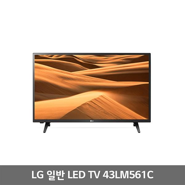LG전자 프리미엄 고화질 텔레비전 43인치 Full HD LED TV 1등급 스탠드형 벽걸이형 기사설치 사업자모델, 스탠드형기사설치
