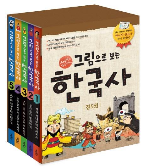 그림으로 보는 한국사 세트:교과서 속 역사 이야기, 계림북스