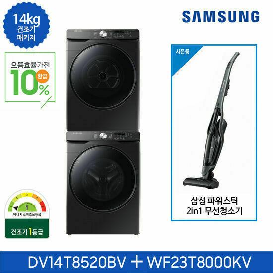 삼성 건조기 그랑데 14kg 블랙패키지DV14T8520BV+WF23T8000KV, 스타일:단독설치(무료)