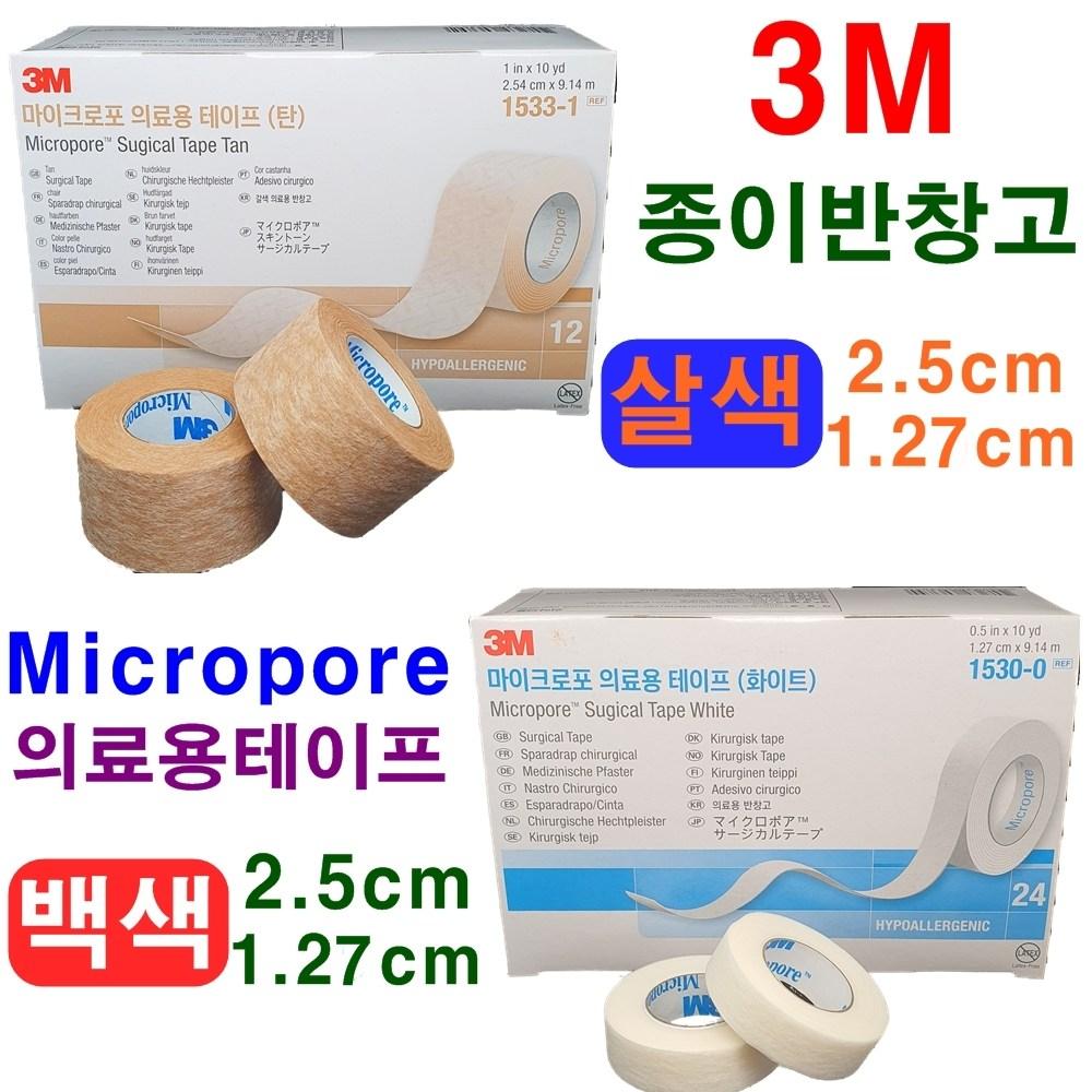 3M 3m종이반창고마이크로포 살색 백색 의료용테이프, 24개입