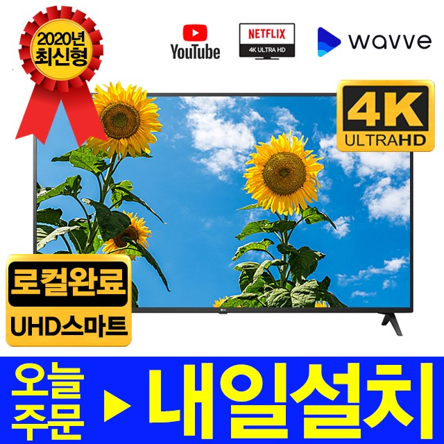 LG전자 43형- (약 107cm) UHD 스마트 LED TV 2020년 로컬완료, 출고지방문, 43UK6090 (POP 304163042)