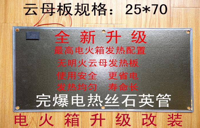 전기난로 전기온열상자 부속품 전체 운모 원목 가정용온풍기, 기본, T10-스펙 :25*70