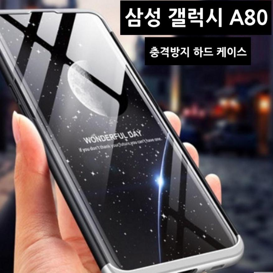 [더나은폰] 삼성 갤럭시 A80 S20FE 케이스 충격 방지 하드 PC