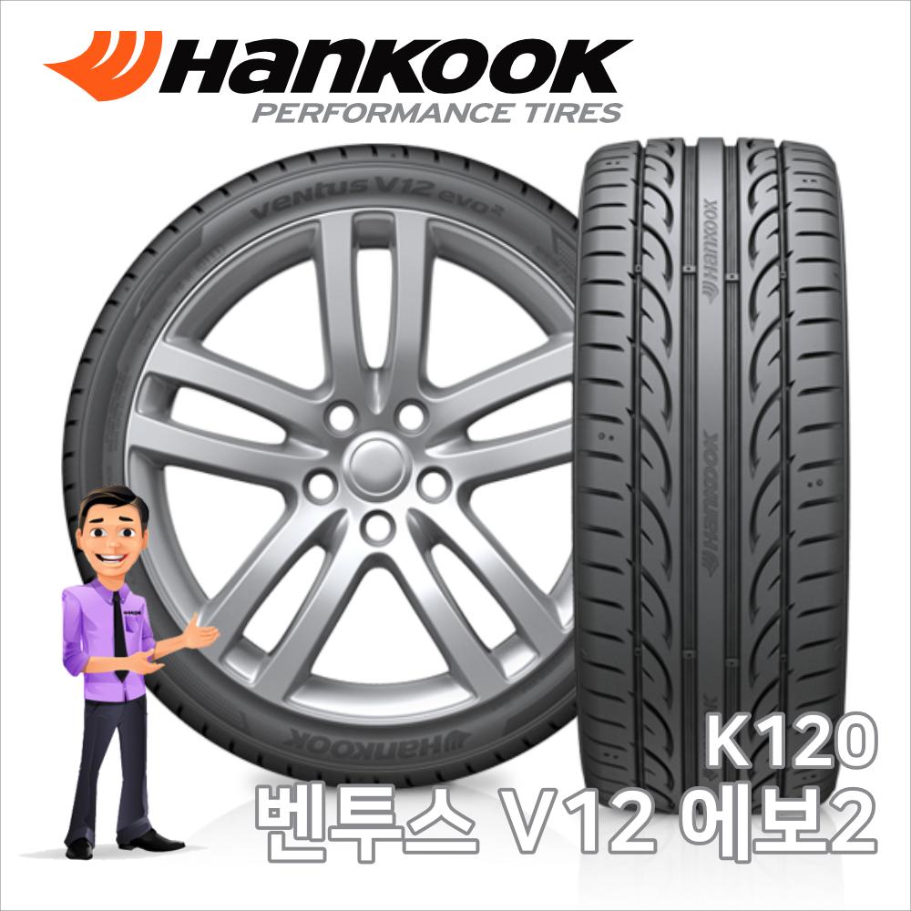 한국 V12에보2(K120) 245/40R19 (타이어오빠 2454019)