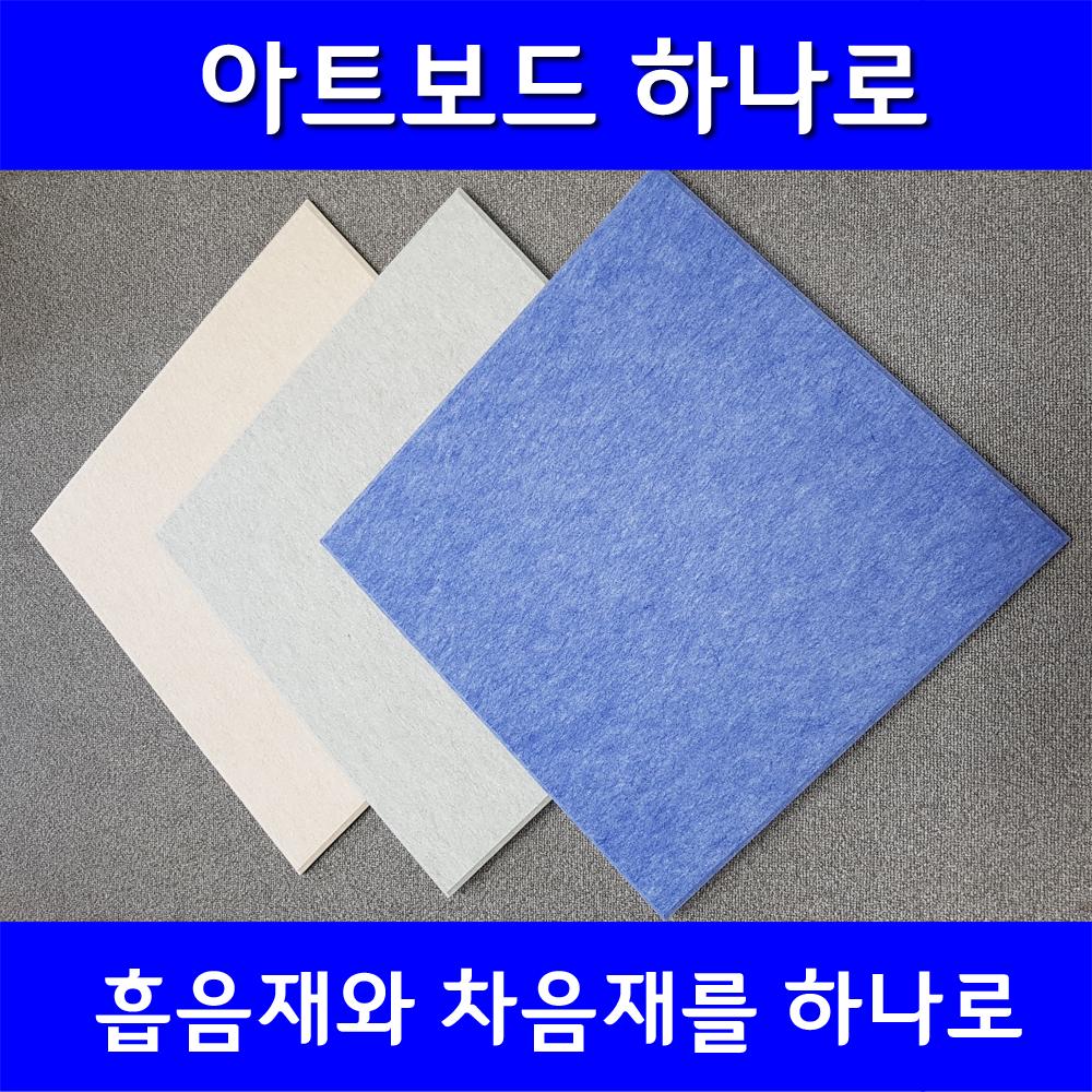 아트보드하나로 (아트보드+차음재) 흡음재 차음 방음재, 블루