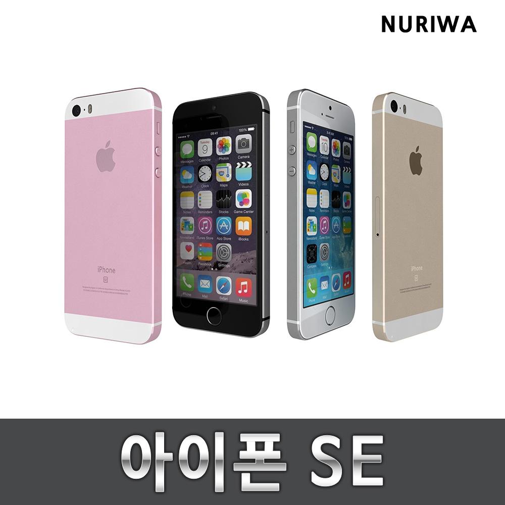 애플 아이폰SE중고 공기계 알뜰폰 유심옮기면 바로개통, 색상무관_상태우선_B등급, 64GB