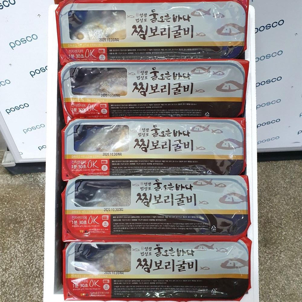 [산지직송]영광법성포 찜보리굴비 30cm 특대사이즈 3미 5미 10미 가정용 선물용 굴비, 1box, 찐보리굴비 30cm 3미 가정용