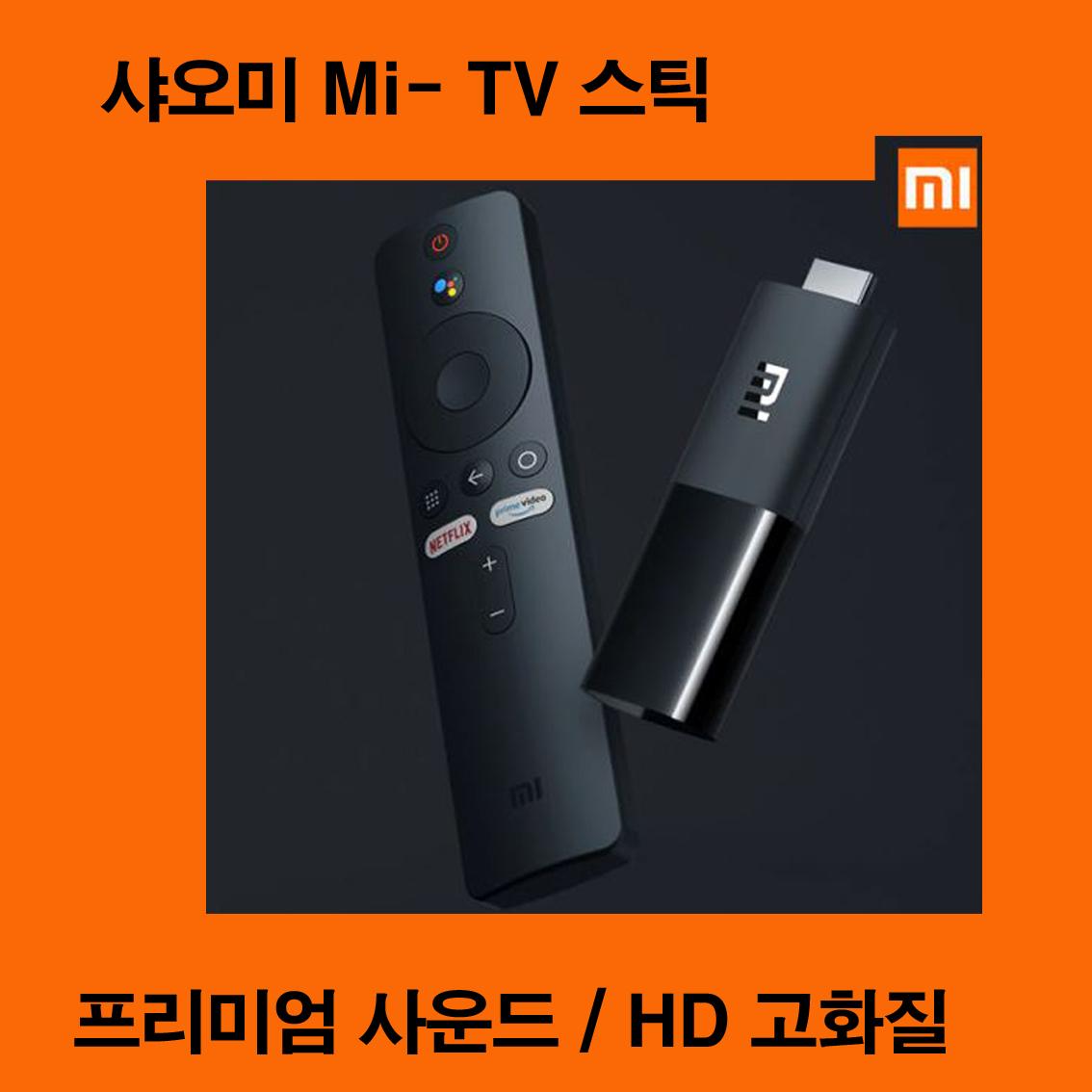 샤오미 mi tv 스틱 미스틱 미tv 넷플릭스 웨이브 안드로이드 셋탑 셋톱 미 Stick