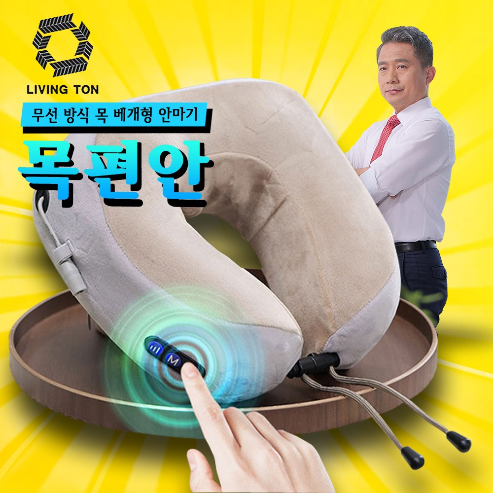 미소담은 김문호 경추 안마기 정품 목편안 목 안마 베개