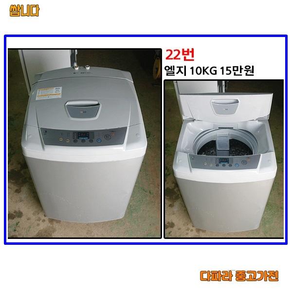 엘지 일반세탁기 10kg 중고세탁기 소형 미니 세탁기, L-1 세탁기