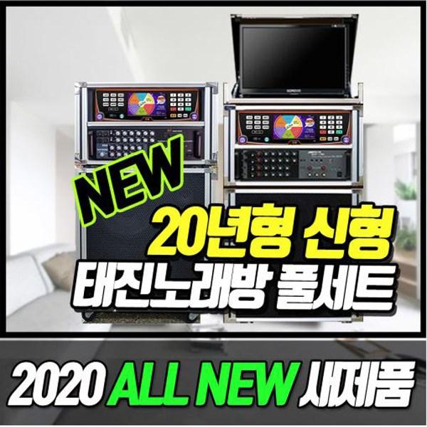 태진 펜션/가정용 노래방 세트 이동식 노래방기계, TKR-355HK