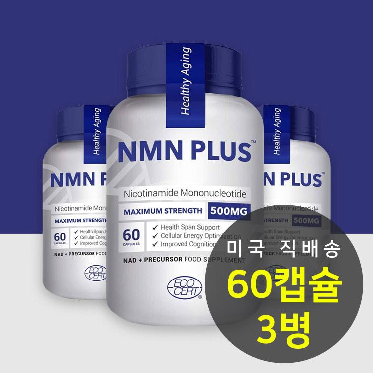NMN플러스 500mg MaximumStrength 니코틴아미드 NAD+(60캡슐X3병)