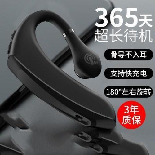 골전도 블루투스 이어폰 초장기 항속 무선 한쪽 귀걸기식 운동 귓속뼈 전이불통운행 범용대기, 01 블랙은 쾌속 충전+대핵 화합물 리튬배터, 01 공식 규격.