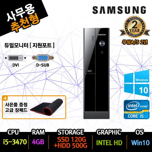 삼성전자 중고컴퓨터 게임용 사무용 가정용 윈도우10 SSD 지포스 데스크탑 본체, i5-3470/4G/SSD120G+500, 05.삼성 추천형 오피스
