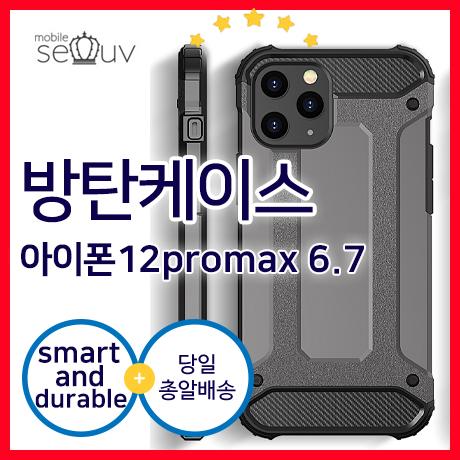 [아이폰케이스]아이폰12프로 MAX 미니 방탄 슈퍼 웨어러블 카드 범퍼케이스